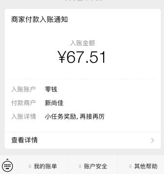 挂机赚钱微信收款图.png