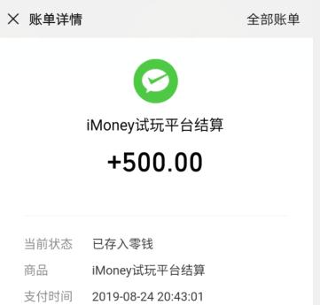 苹果手机赚钱软件排行榜:第一名我又提现500元啦-第1张图片