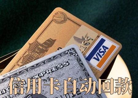 信用卡自动回款码安全吗?这么用最安全!
