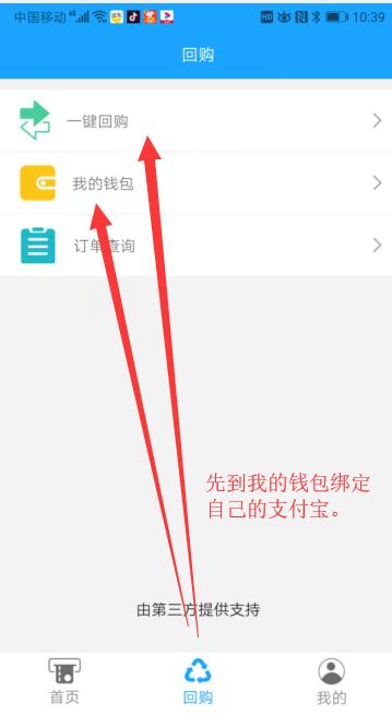 信用卡秒到账二维码:无视风控自动回款平台推荐!-第4张图片