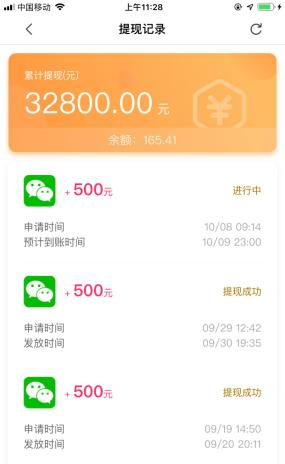 苹果试玩赚钱软件推荐(一台苹果手机每天赚80)-第3张图片