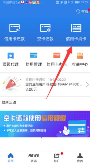 2019手机秒变pos机软件,手机能当pos机用软件推荐!-第3张图片