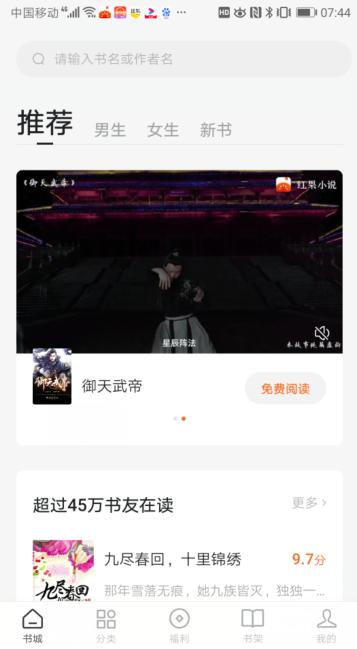 红果免费小说.png