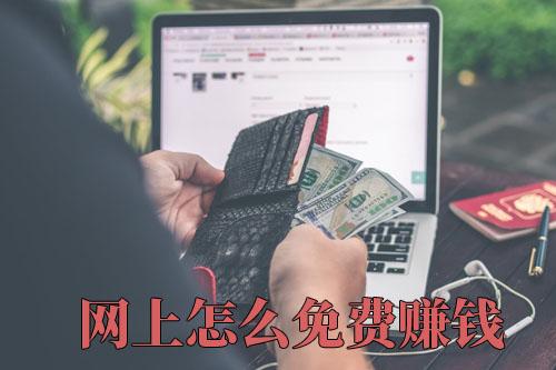 网上怎么免费赚钱(一天挣300-500的方法推荐)-第1张图片
