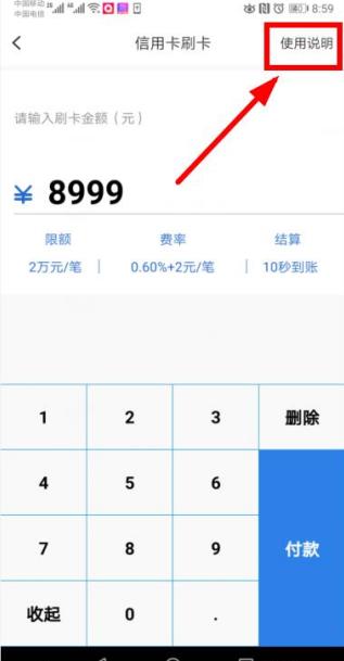 2019手机秒变pos机软件,手机能当pos机用软件推荐!-第4张图片