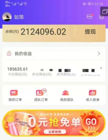 高佣联盟双11一天赚18万.png