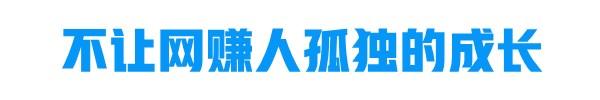 【★站长强烈推荐】3个年入20万的正规实操项目免费送!-第2张图片