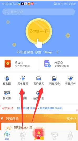 众人帮app.png