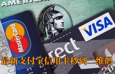 最新支付宝信用卡秒到二维码:无视风控24小时秒提现-第1张图片