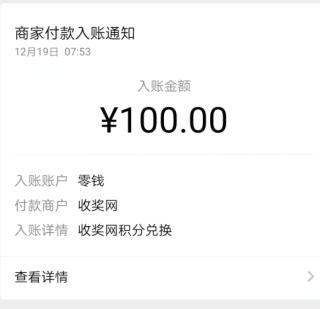 调查赚钱12月19日提现图.png