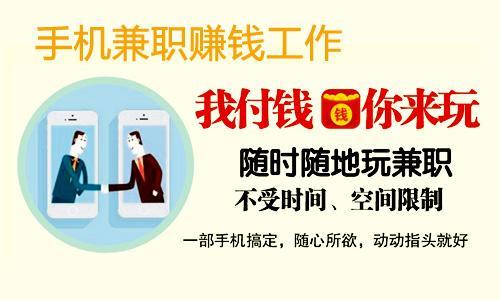 这3种不用交钱的手机兼职,菜鸟都能日赚80元!-第1张图片