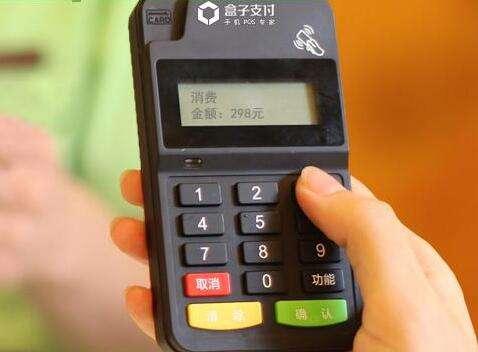 最好的手机秒变pos机软件app:费率超低非骗局!-第1张图片