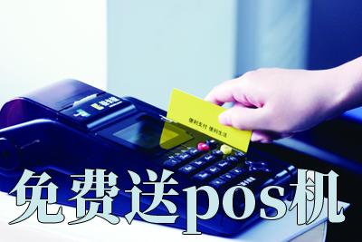 移动pos机免费送:安全可靠费率低-第1张图片