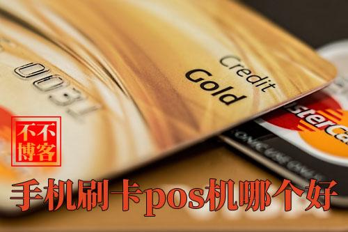 手机刷卡pos机哪个好?卡神推荐取现秒到银行卡-第1张图片