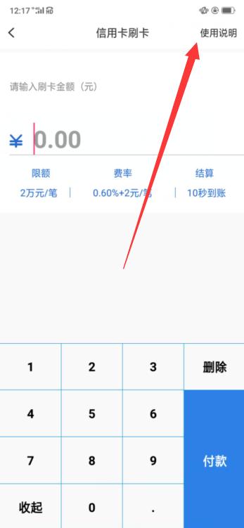 信用卡无卡取现app:取现秒到银行卡的平台推荐-第4张图片