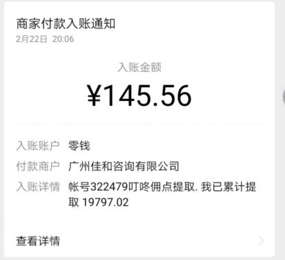 比较靠谱的赚零钱软件:一部手机每天稳定收入赚十块!-第4张图片