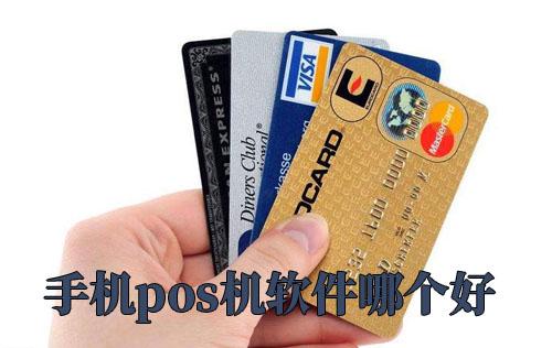 手机pos机软件哪个好?无需pos机刷卡软件推荐-第1张图片