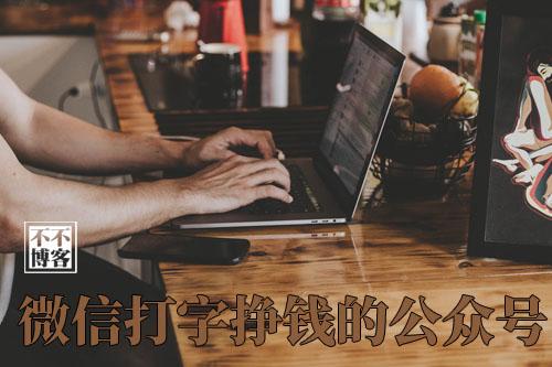微信打字挣钱的公众号推荐:小说打字放单网一天赚30元!-第1张图片