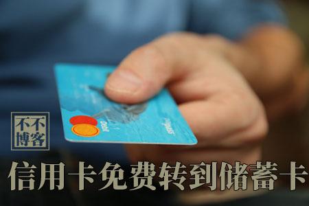 信用卡免费转到储蓄卡?这方法神了!