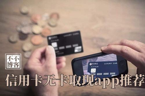 信用卡无卡取现app:取现秒到银行卡的平台推荐-第1张图片