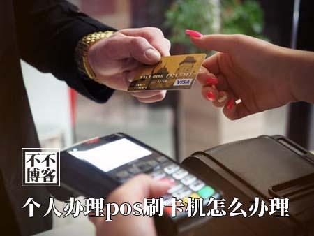 个人办理pos刷卡机怎么办理?信用卡无卡取现app就代替了!