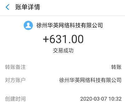 赚钱软件排行榜:第一名月赚8000元-第4张图片