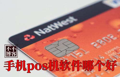 手机pos机软件哪个好?不需要pos机的刷卡app推荐!-第1张图片
