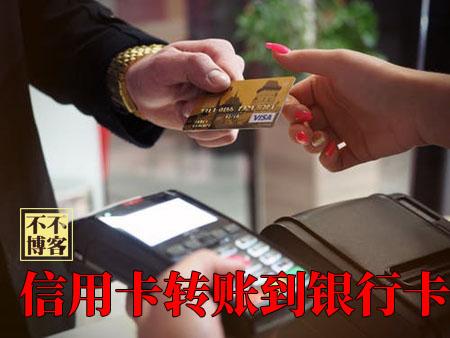信用卡怎么转账到银行卡?妹子们都用这个方法