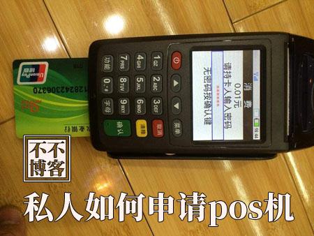 私人如何申请pos机?安装一款app即可代替pos机啦-第1张图片