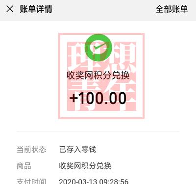 收奖网3月13号提现图.png