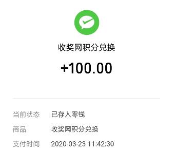 收奖网3月23提现图.png