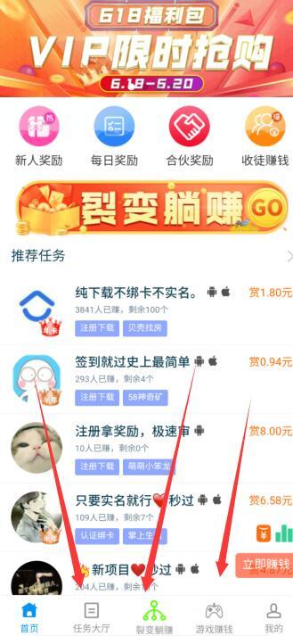 赚钱软件哪个赚钱快?不用拉人一天赚几十块的app推荐-第2张图片