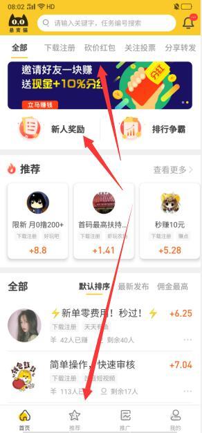 悬赏猫app界面.jpg
