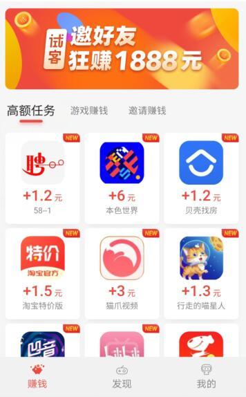 苹果手机赚钱试玩app排名,这两个最赚钱!-第2张图片
