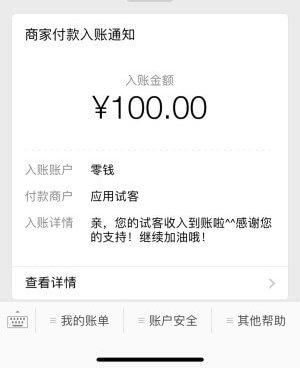 苹果手机赚钱试玩app排名,这两个最赚钱!-第3张图片