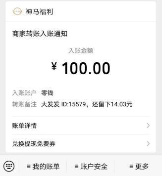 真正良心的赚钱软件:有微信就能日赚100元-第5张图片