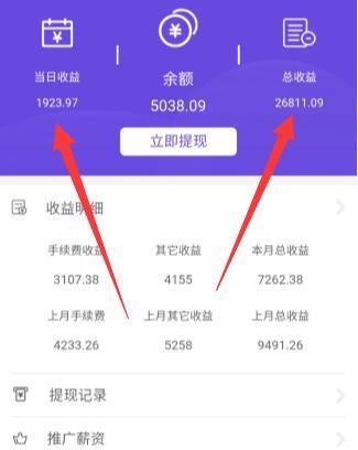 推广app赚佣金平台,日赚1000就靠它!-第5张图片
