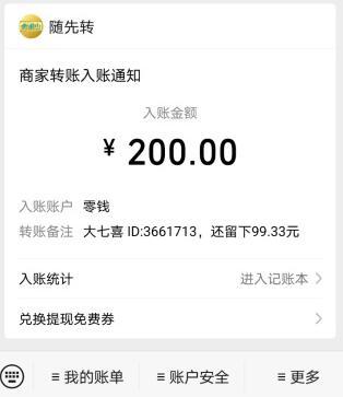 微信做小任务赚零花钱,免费赚钱一天100收入很容易-第3张图片