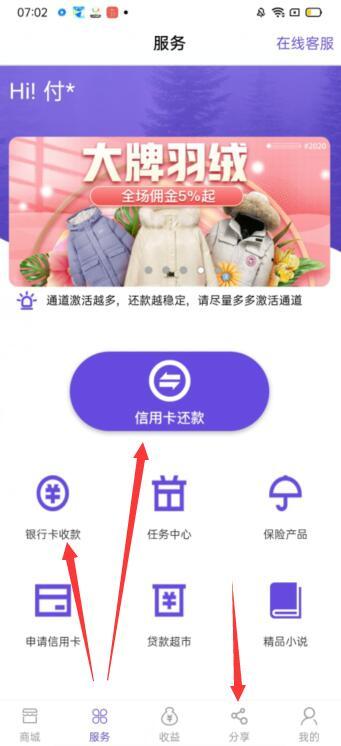 不需要pos机的刷卡app软件,最新的一款推荐给你-第2张图片
