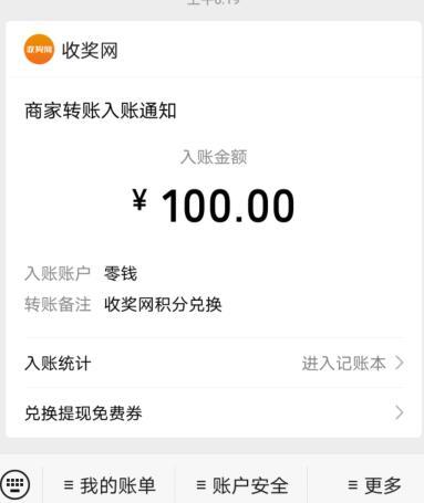 微信答题赚钱每题5元:今天又收款100元-第3张图片