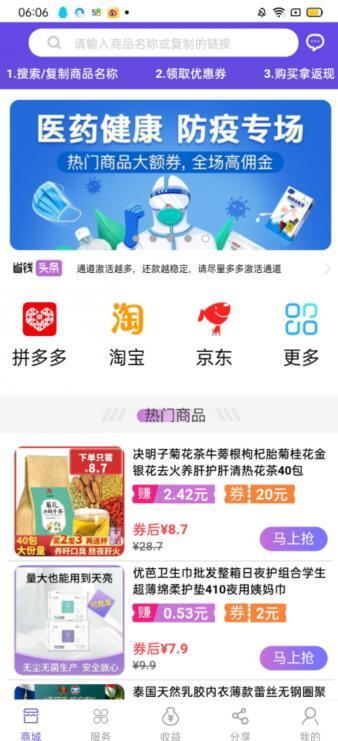 财小神还能用吗?财小神最新版app官网下载-第2张图片