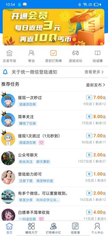 """丐帮app:有""""分红龙""""系统的做任务赚钱软件推荐-第1张图片"""