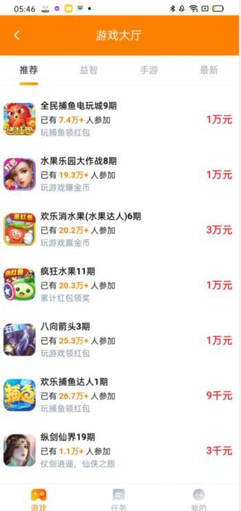 玩游戏赚钱的app哪个靠谱?这款免费还赚钱-第2张图片